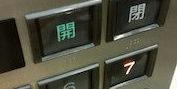 elevator-button11