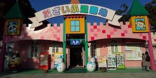 Dazaifu-Amusement-Park